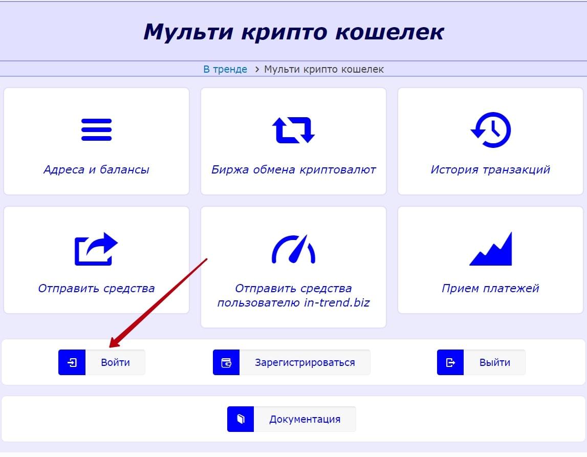 Авторизация на мульти крипто кошельке in-TREND